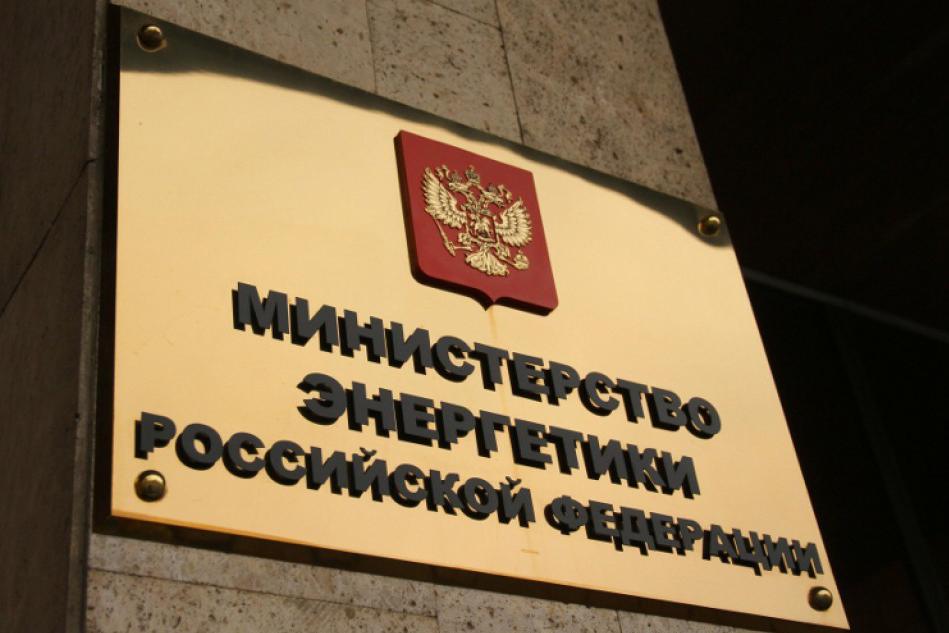 Минэнерго РФ планирует актуализировать нормирование кадровой численности в отрасли